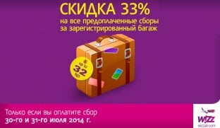 WizzAir Luggage promo